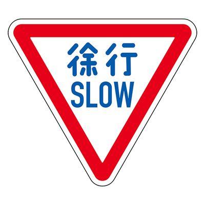 道路標識 道路329-A(AL) 徐行 SLOW 133700