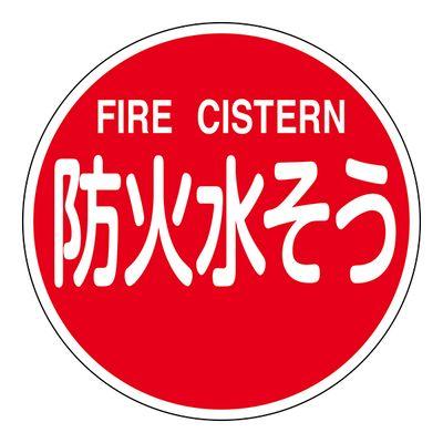 都内で 消防水利標識 消防600C 防火水そう FIRE CISTERN 067032, フェルマート 5dfa703d
