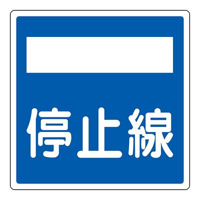 道路標識 道路406-2(AL) 停止線 133722