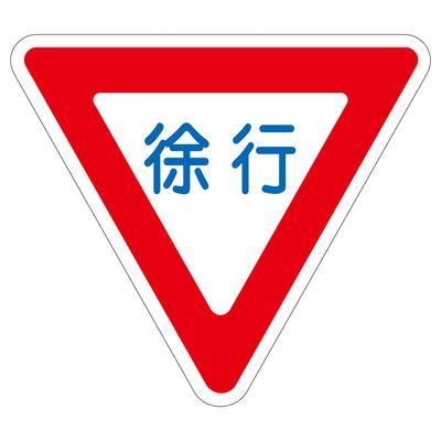 路面道路標識 路面-329  101109
