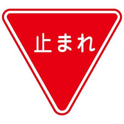 路面道路標識 路面-330 101110