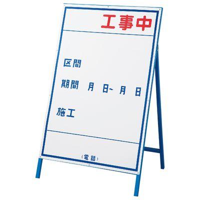 工事用標識(工事用看板) 工事-3(大)  129103