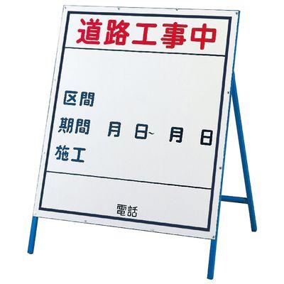 工事用標識(工事用看板) 工事-2(小)  129302