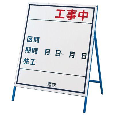 工事用標識(工事用看板) 工事-3(小)  129303