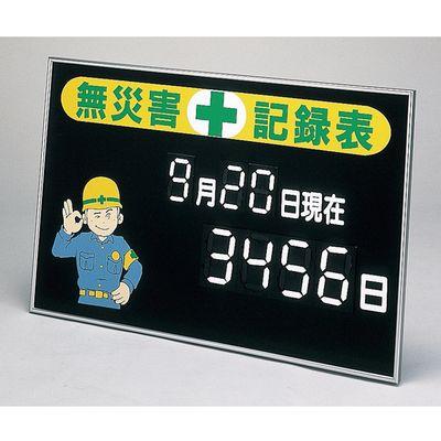 マグネット式数字表示記録板 2020A/W新作送料無料 記録-100 上質 229100