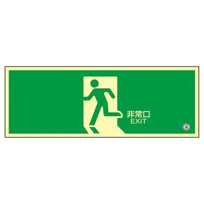高輝度蓄光避難口誘導標識 蓄光SN-2804  360804