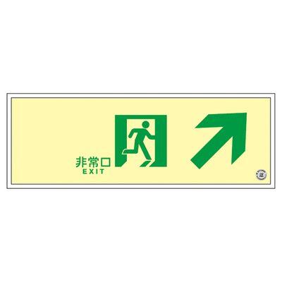 高輝度蓄光通路誘導標識 SUC-K010  379010