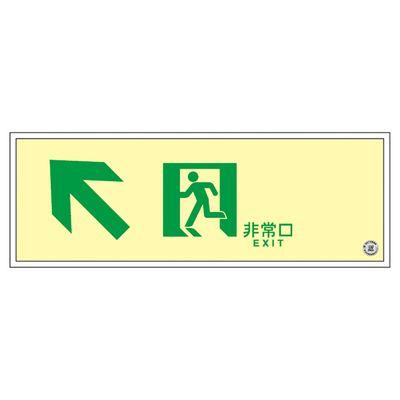 高輝度蓄光通路誘導標識 SUC-K030  379030