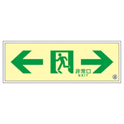 高輝度蓄光通路誘導標識 SUC-0771  379771