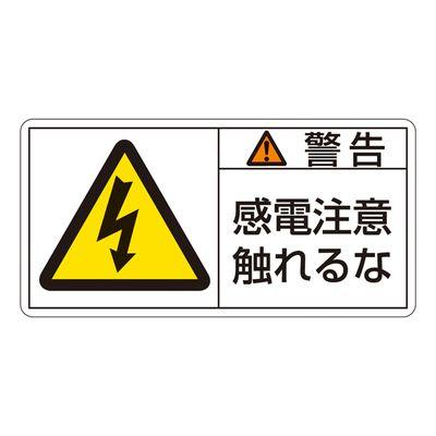 PL警告表示ラベル(ヨコ型) PL-110(大)   201110