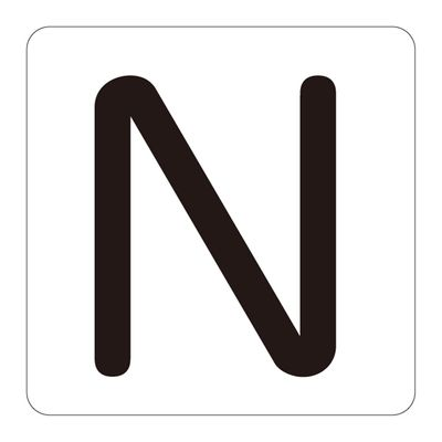 アルファベット表示ステッカー HA-N(5P)中   172614