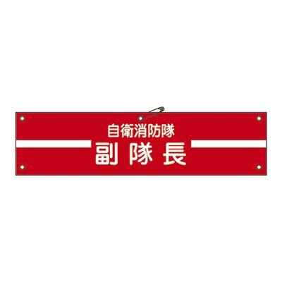 自衛消防隊用腕章 自衛- 2   236002