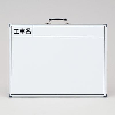 工事用黒板〈ホワイトボード〉 WW-2  289032