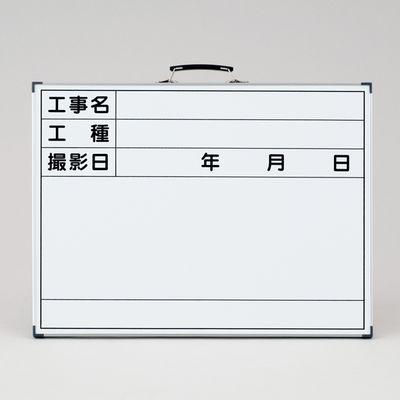 工事用黒板〈ホワイトボード〉 WW-3 289033