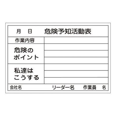 危険予知活動黒板〈ホワイトボード〉 KKY-3A  317031