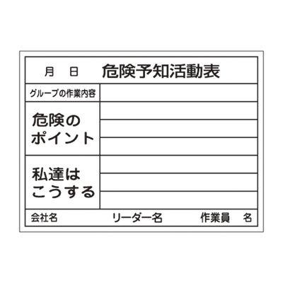危険予知活動黒板〈ホワイトボード〉 KKY-3B  317032