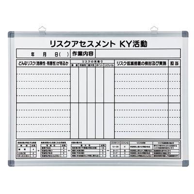 リスクアセスメントKYボード RA-B  376001