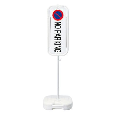駐車禁止スタンド S-6300P  114022