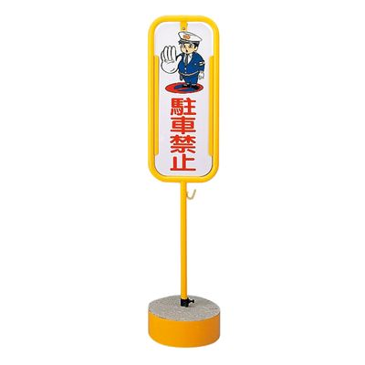 駐車禁止スタンド S-6400K  114031