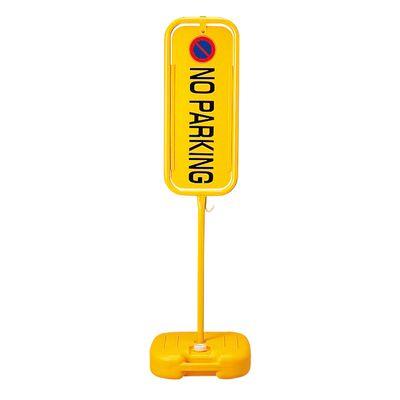 駐車禁止スタンド S-7400P  114102