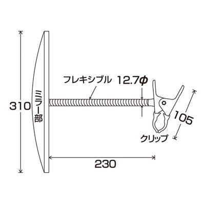 簡易タイプミラー KP-30  276210