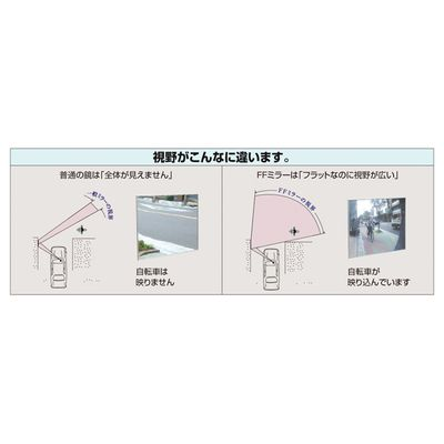 FFミラー車出口(屋外可) FF-16  279012