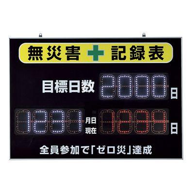 LED無災害記録板 記録-1000D  229010
