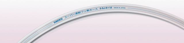SUPER柔軟フッ素ホース E-SJ-6 6mm×9mm (20m)