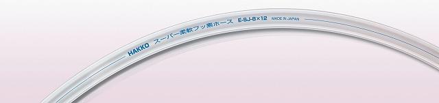SUPER柔軟フッ素ホース E-SJ-8 8mm×12mm (100m)
