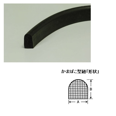 CRゴムスポンジカマボコ型紐 10×7 (50m巻)
