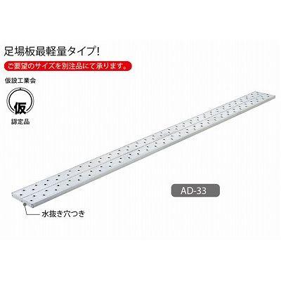 長谷川工業 足場板/アルステージ AD-34