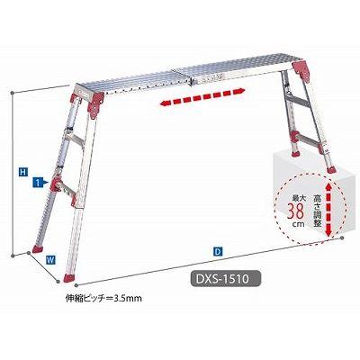 長谷川工業 ダイバステージ DXS-1510