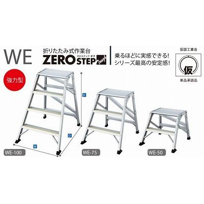 長谷川工業 ゼロステップ WE-75