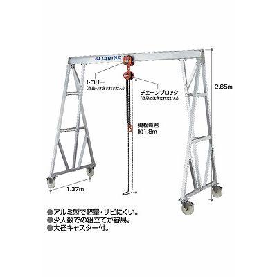長谷川工業 門形クレーン ACM-1000