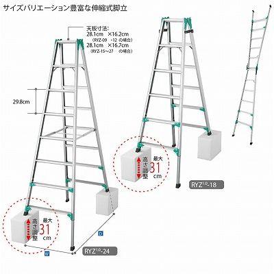 長谷川工業 専用脚立 RYZ1.0-24