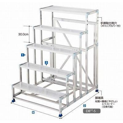 長谷川工業 ライトステップ DB2.0-4