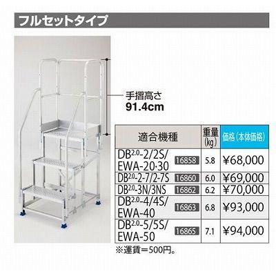 長谷川工業 片側手摺 DB2.0 16850 DB2.0-2/S/M/SM EWA