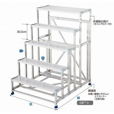 長谷川工業 ライトステップ DB2.0-4M