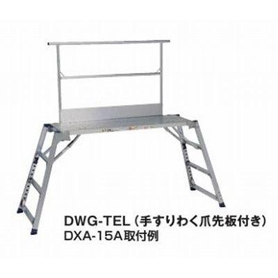 偉大な ピカ 手すりわく DWG−TEL:GAOS 店-DIY・工具