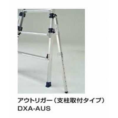 【★安心の定価販売★】 ピカ アウトリガー DXA−AUS:GAOS 店-DIY・工具