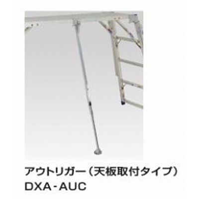 ピカ アウトリガー DXA-AUC