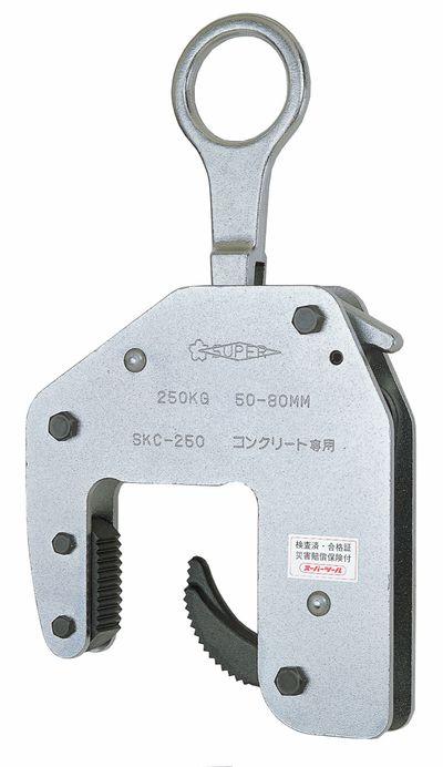 コンクリート吊クランプ SKC250