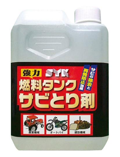 5,500円(税込)以上のご購入で送料無料! SYK 燃料タンクサビとり剤 1L S-2666
