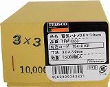 TRUSCO 電気ハトメ 3.0X3.0 10000個入 THPD33