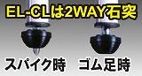 STS レーザ用エレベーター三脚 EL-CL ELCL