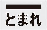 IM ステンシル とまれ(文字) プレートサイズ385×600mm AST14