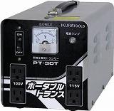 育良 ポータブルトランス 昇降圧兼用 3kVA PT30T