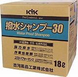 KYK 撥水シャンプー30オールカラー用 18L 21181