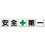 ユニット 一文字看板 安全+第一 鉄板(明治山) 各600×600 5枚1組 35002