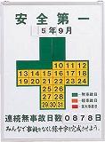 緑十字 無災害記録表 安全第一・連続無事故日数 600×450mm スチール製 229450